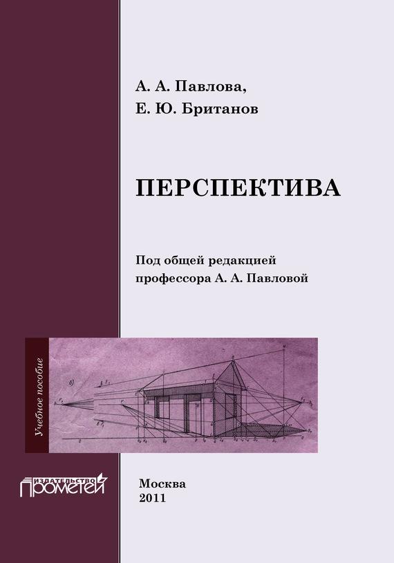 А. А. Павлова