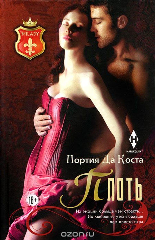 onlayn-eroticheskaya-literatura