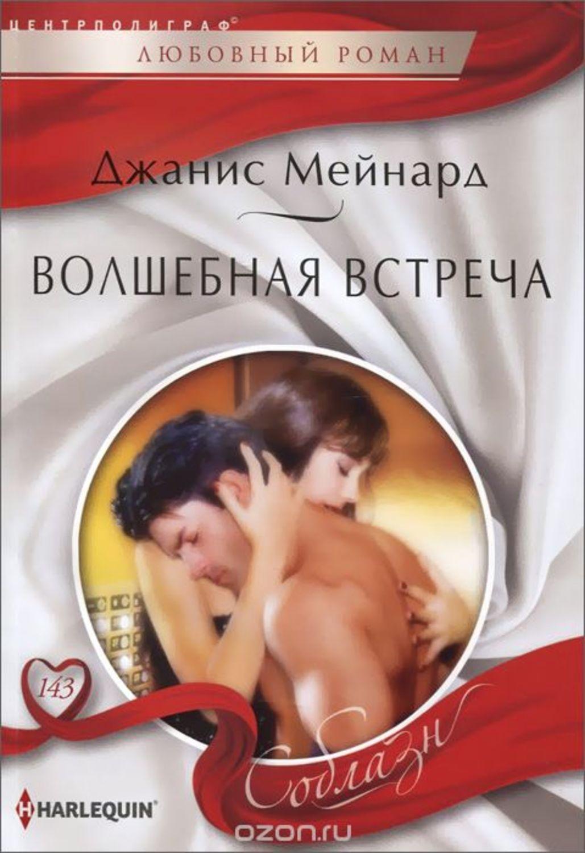 Читать любовные романы геи