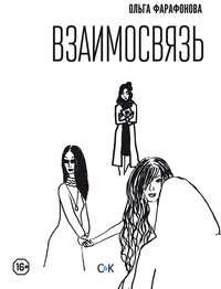 Фарафонова, Ольга  - Взаимосвязь
