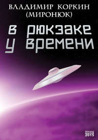 Миронюк, Владимир Коркин  - В рюкзаке у времени (сборник)