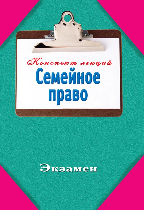 Инна Ляховицкая - Семейное право