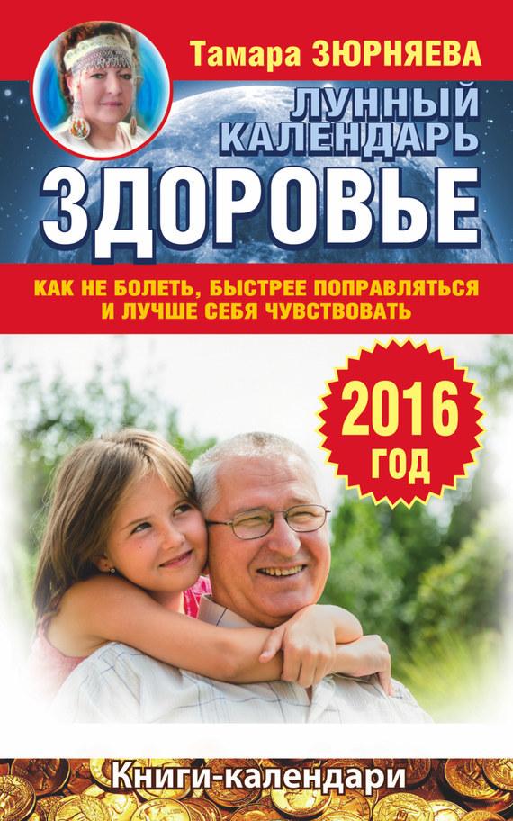 Тамара Зюрняева бесплатно