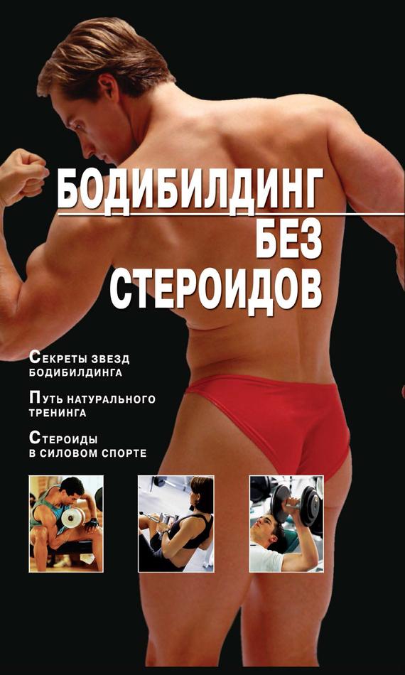 Владимир Моргунов - Бодибилдинг без стероидов