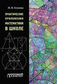 Егупова, М. В.  - Практические приложения математики в школе