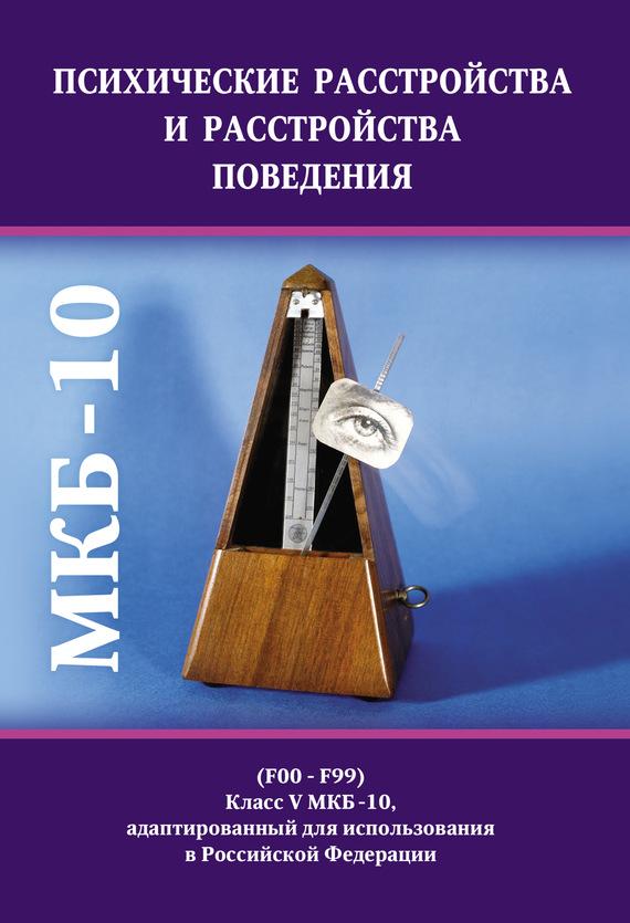 Психические расстройства и расстройства поведения (F00-F99) (Класс V МКБ-10, адаптированный для использования в РФ) от ЛитРес
