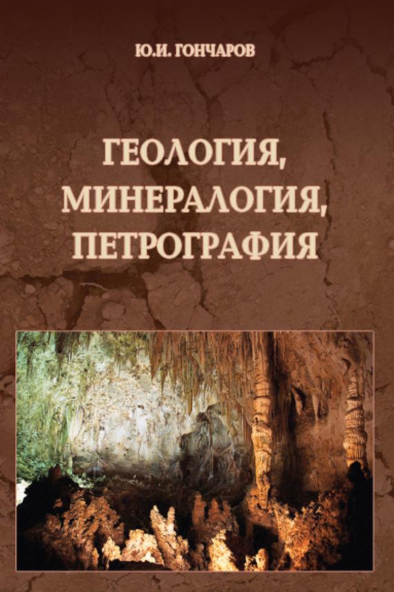 Ю. И. Гончаров бесплатно