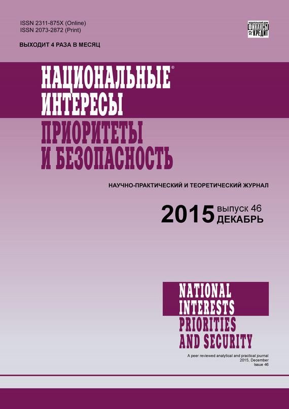 Отсутствует Национальные интересы: приоритеты и безопасность № 46 (331) 2015 отсутствует национальные интересы приоритеты и безопасность 46 331 2015