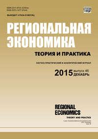 Отсутствует - Региональная экономика: теория и практика № 46 (421) 2015