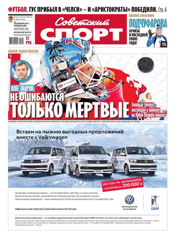 Советский спорт 192м