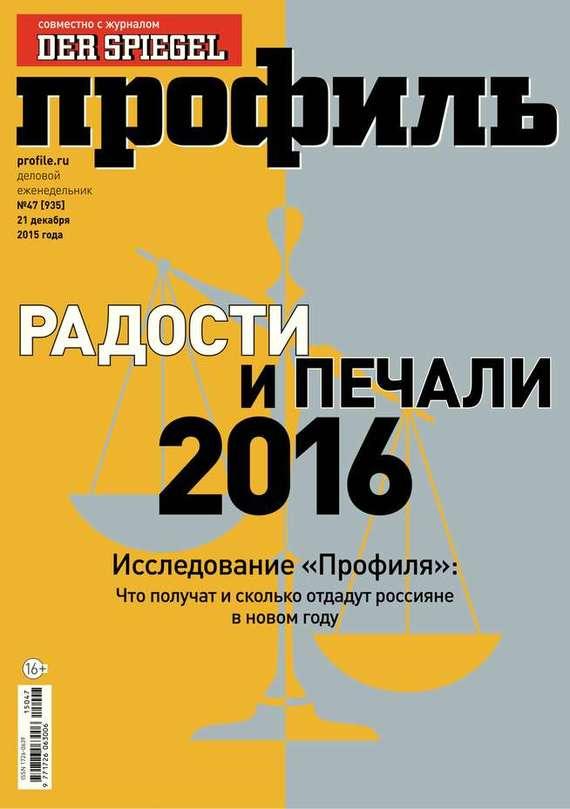 Редакция журнала Профиль Профиль 47-2015 редакция журнала профиль профиль 48 2015
