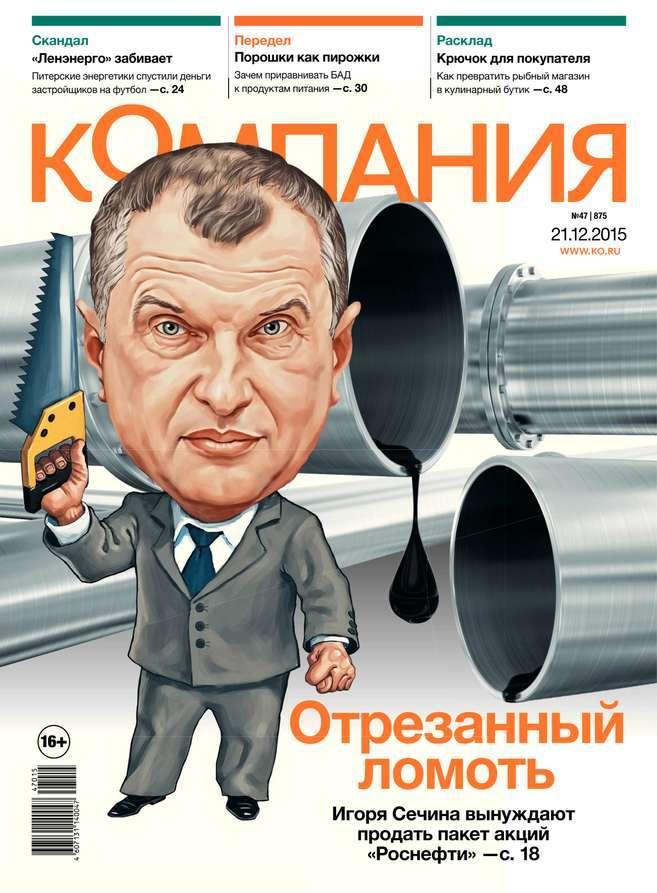 Компания 47-2015 ( Редакция журнала Компания  )
