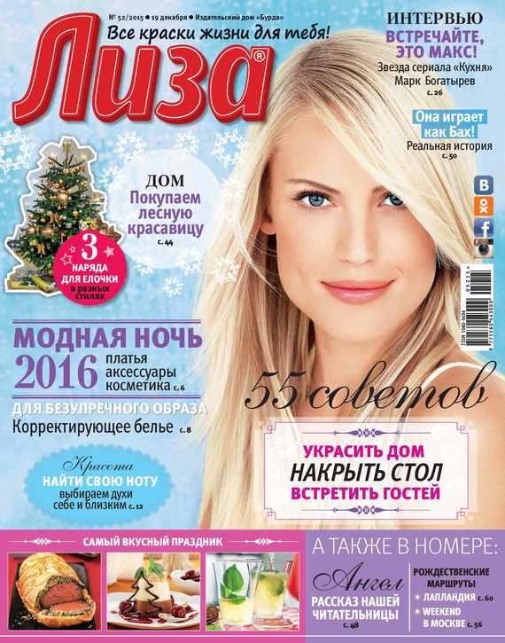 Журнал «Лиза» №52/2015