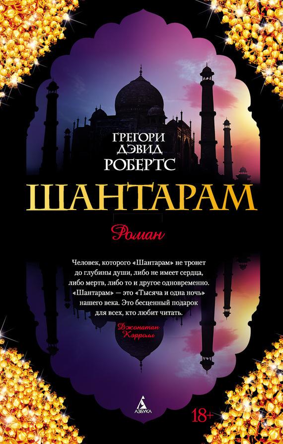 Робертс, Грегори Дэвид - Шантарам