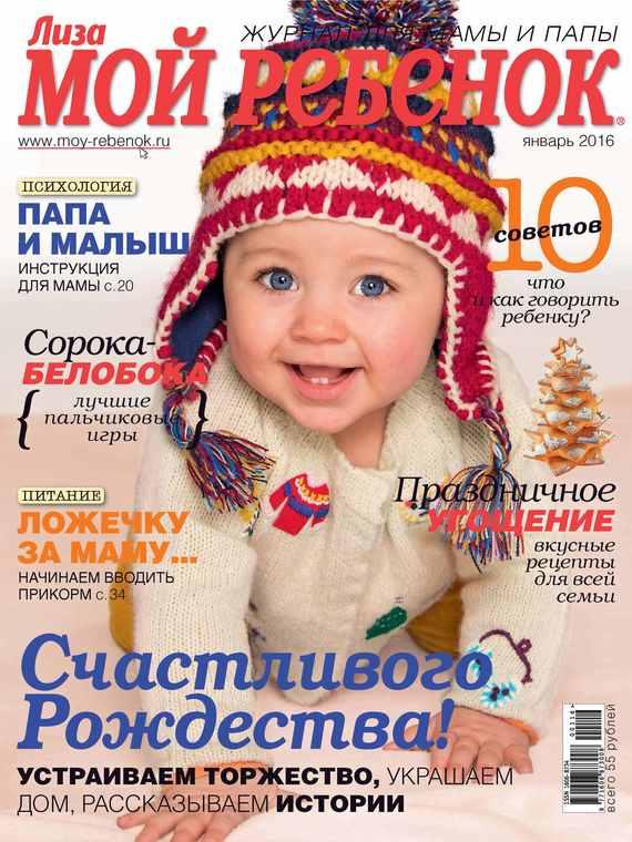 цена ИД «Бурда» Журнал «Лиза. Мой ребенок» №01/2016 онлайн в 2017 году