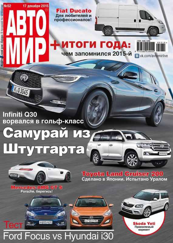 ИД «Бурда» АвтоМир №52/2015 отсутствует автомир 41 2017