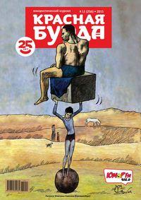 - Красная бурда. Юмористический журнал №11 (256) 2015