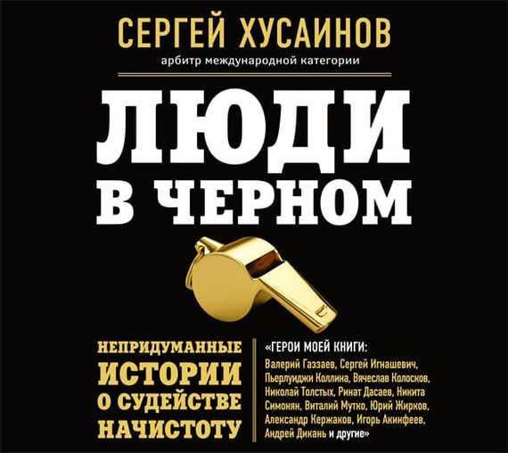 Сергей Хусаинов Люди в черном. Непридуманные истории о судействе начистоту