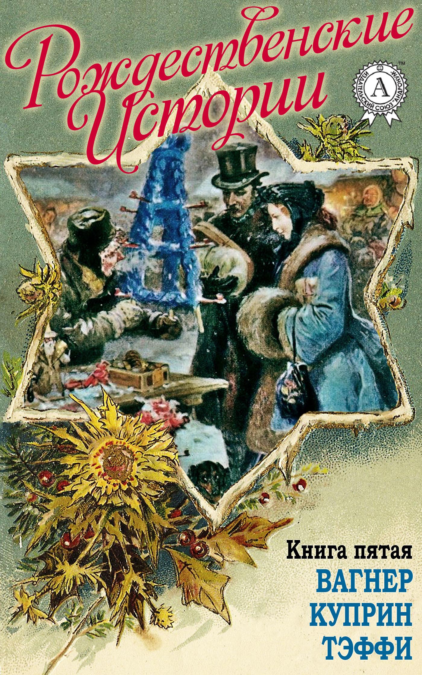Рождественские истории. Книга пятая. Вагнер Н.; Куприн А.; Тэффи Н