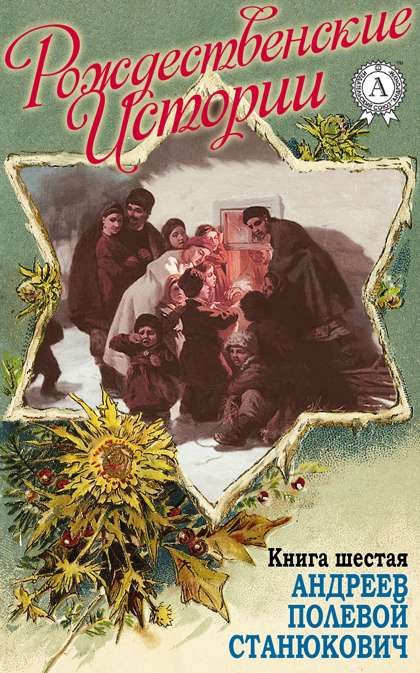 Рождественские истории. Книга шестая. Андреев Л.; Полевой Н.; Станюкович К