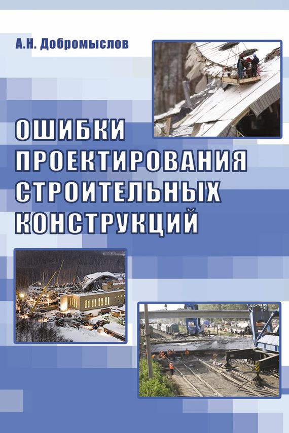 Скачать А. Н. Добромыслов бесплатно Ошибки проектирования строительных конструкций