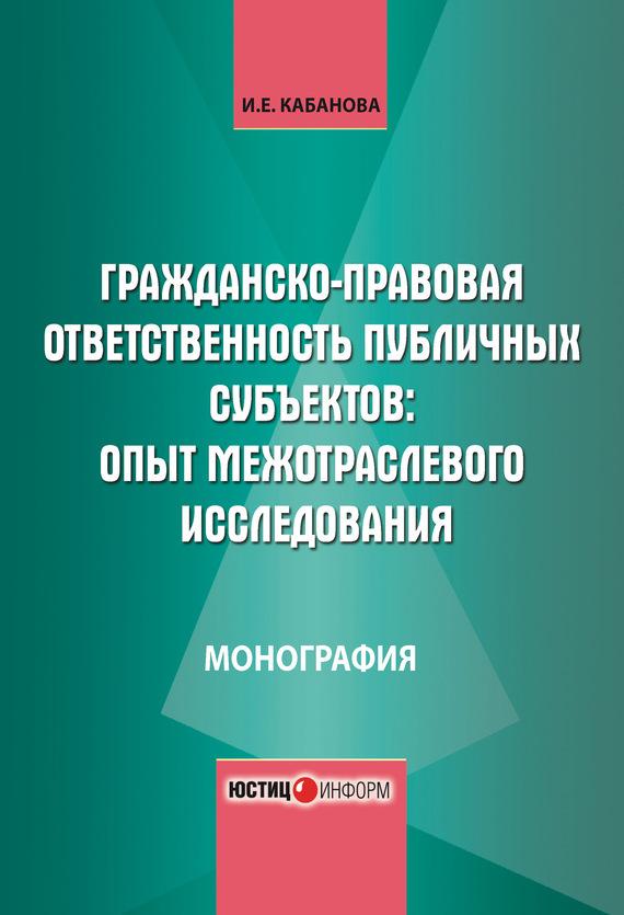 Ирина Кабанова - Гражданско-правовая ответственность публичных субъектов: опыт межотраслевого исследования