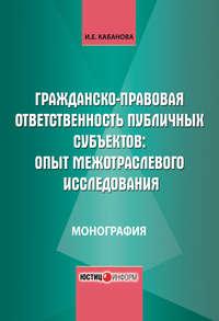 Кабанова, И. Е.  - Гражданско-правовая ответственность публичных субъектов: опыт межотраслевого исследования