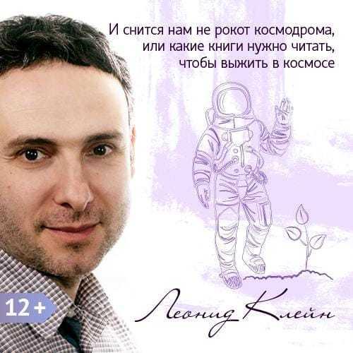 Леонид Клейн И снится нам не рокот космодрома, или какие книги нужно читать, чтобы выжить в космосе (на примере фильма «Марсианин»)