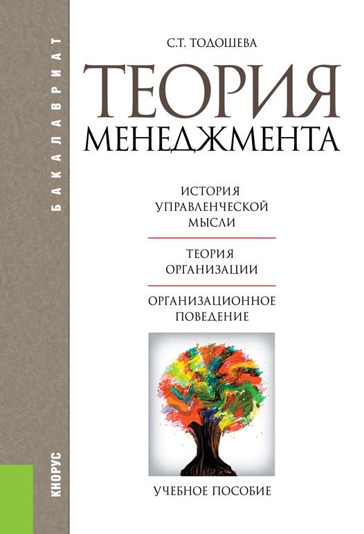 Светлана Тодошева - Теория менеджмента