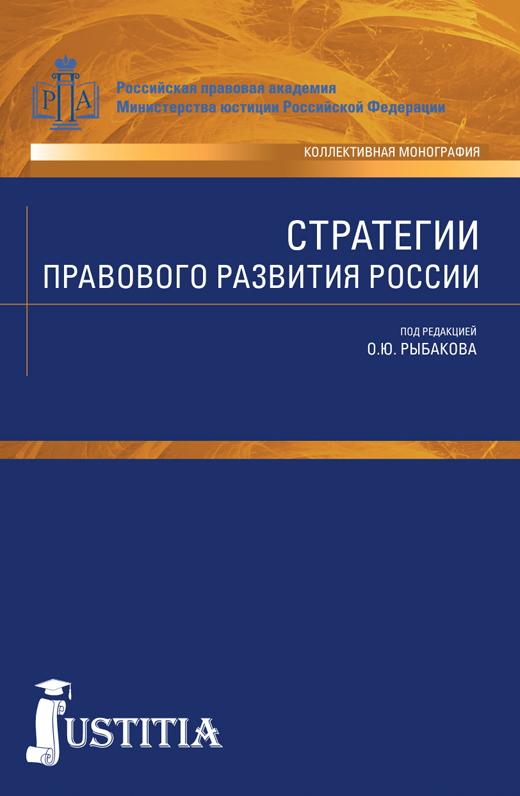 Олег Рыбаков - Стратегии правового развития России