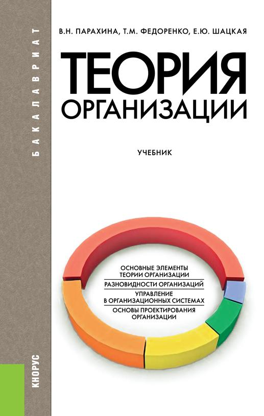 Валентина Парахина, Татьяна Федоренко - Теория организации