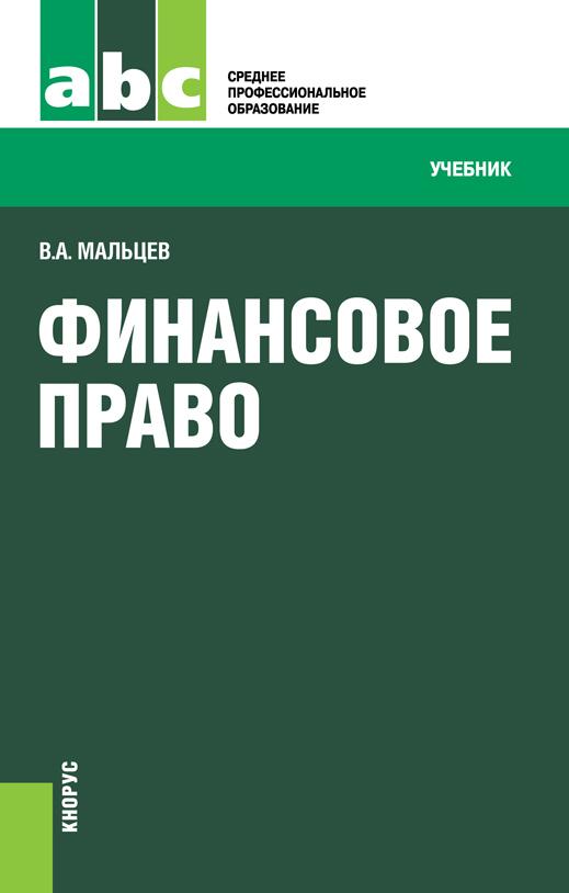 Виталий Мальцев Финансовое право сергей андреевич муромцев определение и основное разделение права