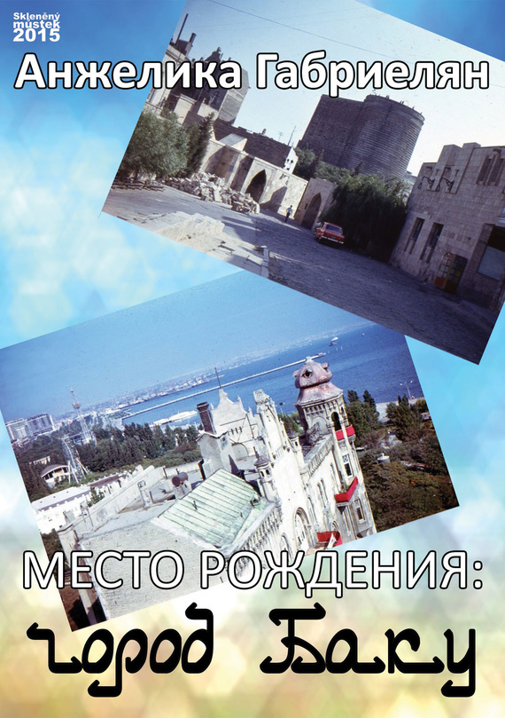 Скачать Место рождения: город Баку быстро