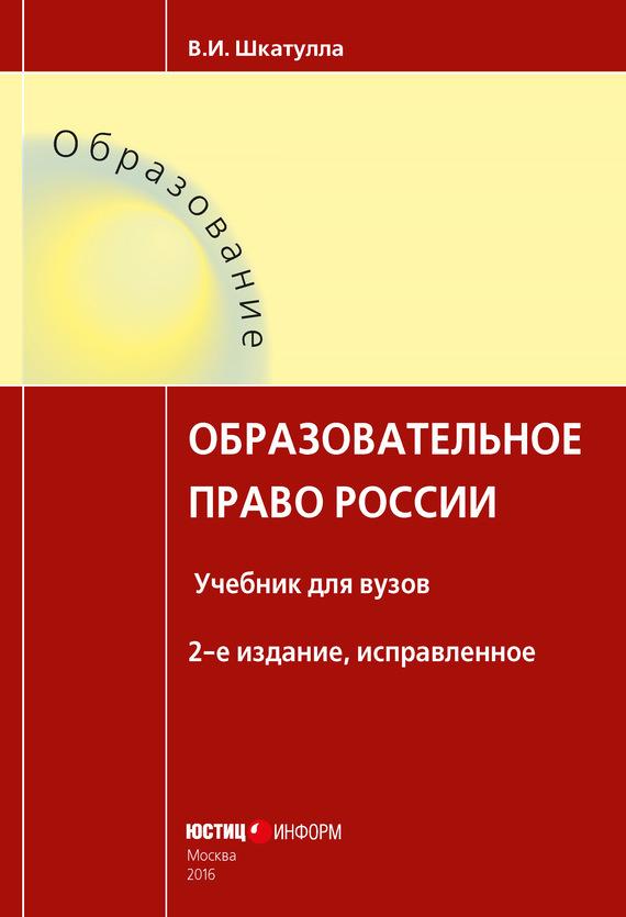 Владимир Шкатулла - Образовательное право России
