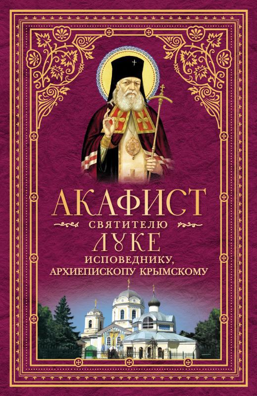 Акафист святителю Луке, исповеднику, Архиепископу Крымскому