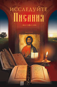 - Исследуйте Писания