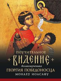 - Поучительное видение Святого Великомученика Георгия Победоносца монаху Иоасафу, первому старцу братства Иоасафеев
