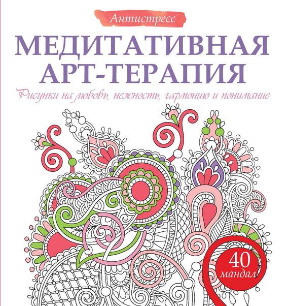 Жанна Богданова Медитативная арт-терапия. Рисунки на любовь, нежность, гармонию и понимание our discovery island 4 posters