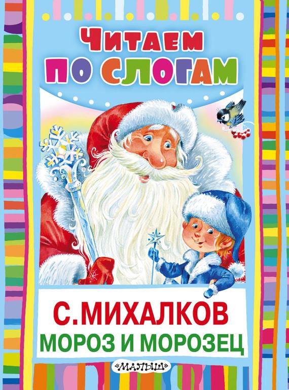 Сергей Михалков Мороз и Морозец сергей михалков упрямый козлёнок