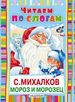 мороз книги: