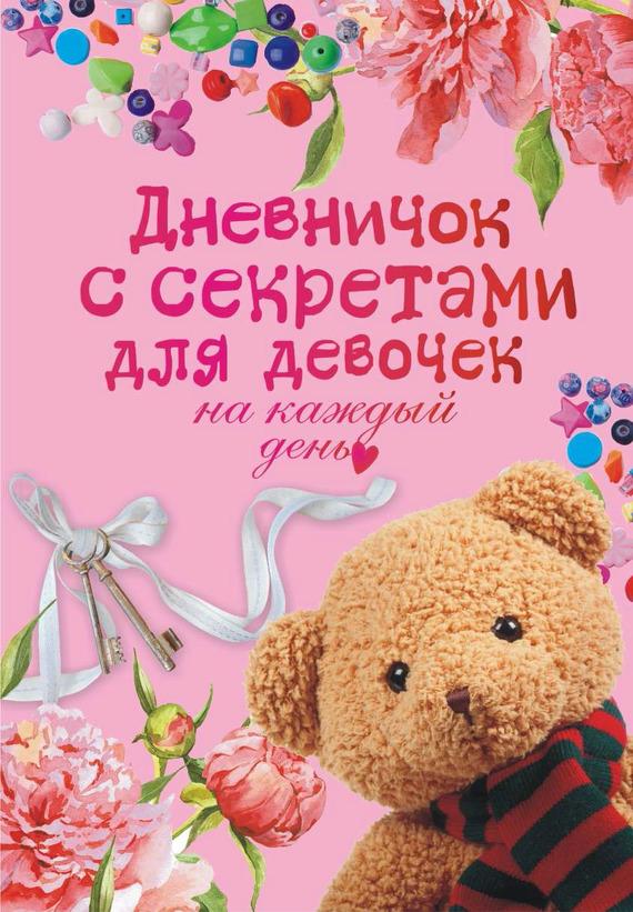 М. Парнякова бесплатно
