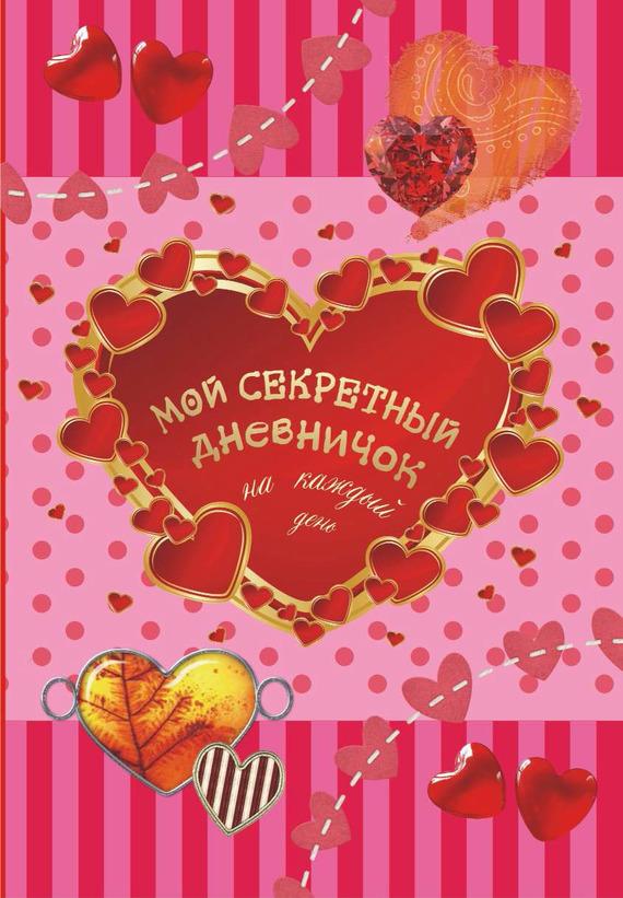 М. Парнякова Мой секретный дневничок на каждый день