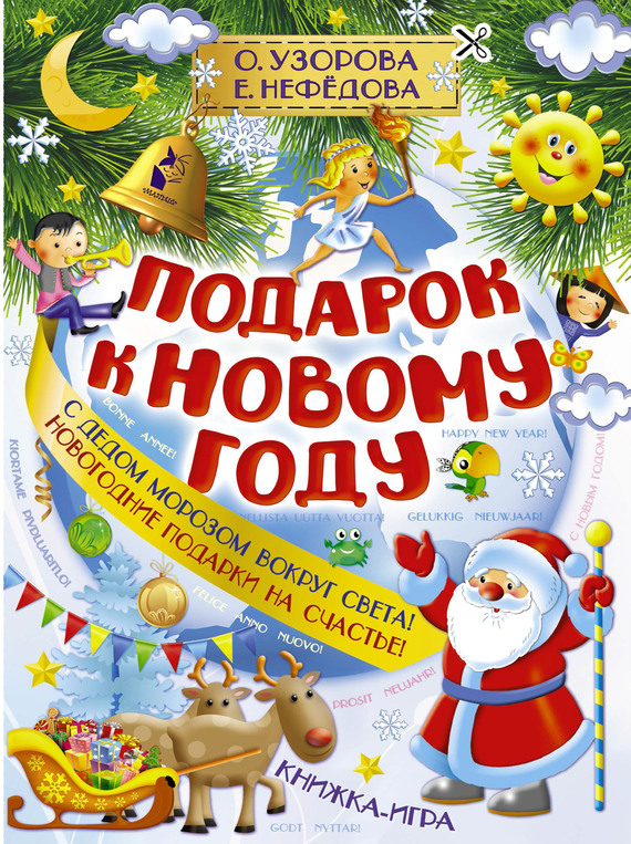 О. В. Узорова Подарок к Новому году наталья матюхова новый год традиции народов мира