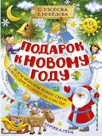 - Подарок к Новому году