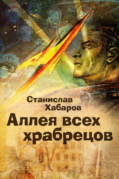 Станислав Хабаров Аллея всех храбрецов фирму действующую в европе