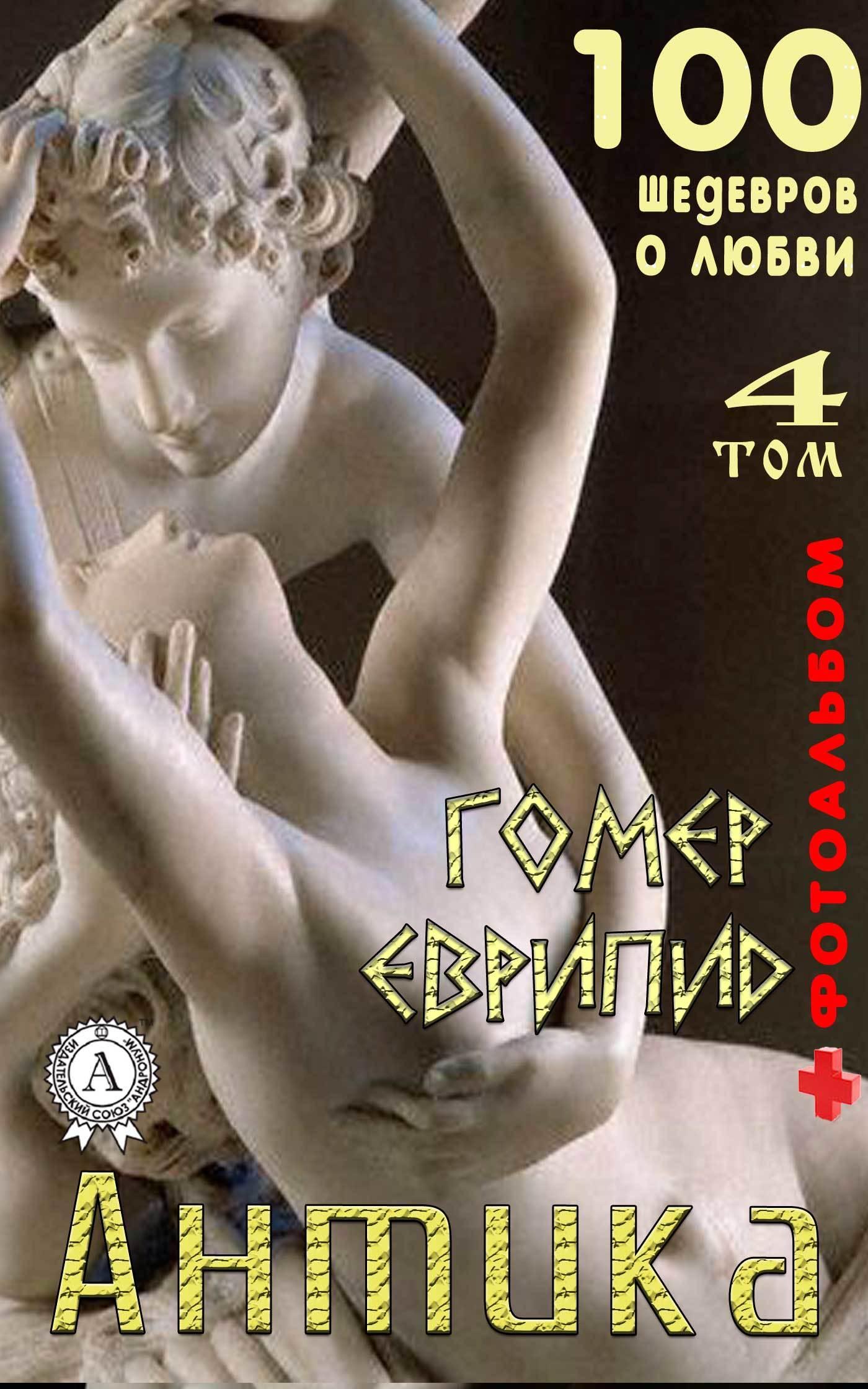 «Антика. 100 шедевров о любви» . Том 4 от ЛитРес