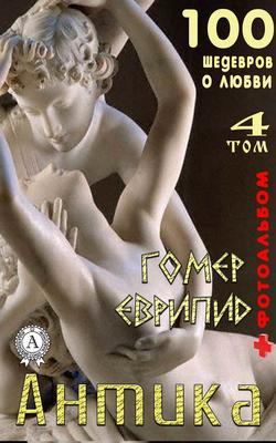 «Антика. 100 шедевров о любви» . Том 4