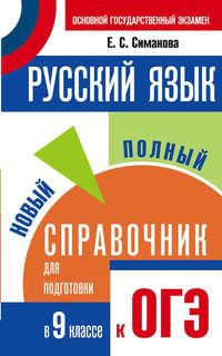 Симакова, Е. С.  - Русский язык. Новый полный справочник для подготовки к ОГЭ. 9 класс