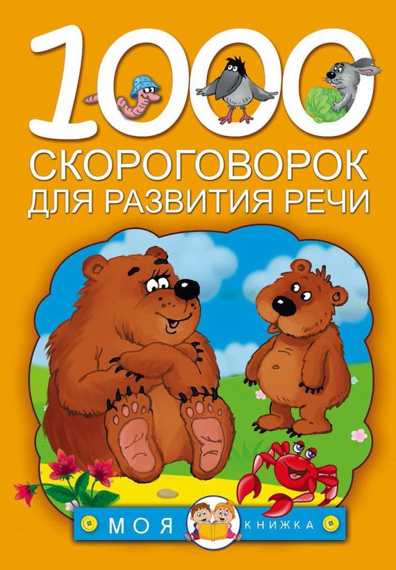 Отсутствует 1000 скороговорок для развития речи лаптева е 1000 русских скороговорок для развития речи учебное пособие по развитию речи isbn 9785170880317