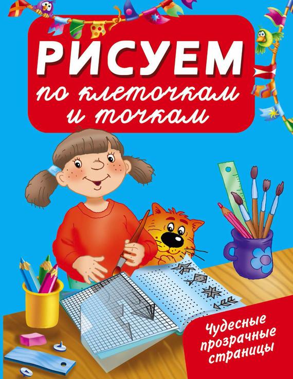 В. Г. Дмитриева Рисуем по клеточкам и точкам